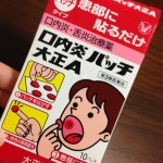 口内炎を早く治すためにやってみたパッチン。