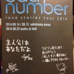 backnumberアリーナツアー「大阪ラブストーリー2」@大阪城ホール