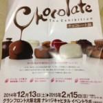 チョコレート展@グランフロント大阪 12/13-2/15( *´艸`)