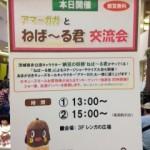 茨城のゆるキャラねば〜るくんに会ってきた!(^^)!