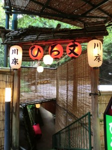 京都で流しそうめんができるお店「ひろ文」