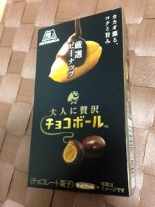 大人の贅沢チョコボール