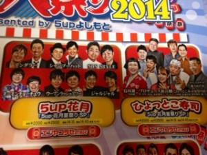 5UPよしもと ライブ