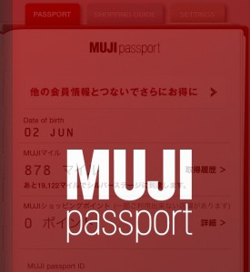 muji パスポート 使い方 マイル 貯め方