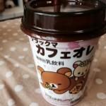 リラックマ×カフェオレ見つけた(^o^)