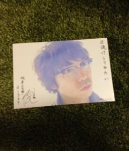 高橋優 残暑お見舞いカード