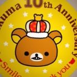リラックマ10周年☆大リラックマ展@そごう神戸へ行ってきた!