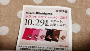 リラックマ ミスタードーナツ 手帳2015 スヌーピー
