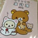 リラックマ家計簿2015がネコバージョンでかわいい(*^^*)