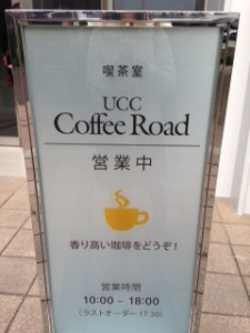 UCC Coffee Road@UCCコーヒーの専用カフェ (20)