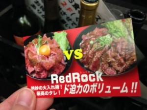 RedRock(レッドロック) ローストビーフ丼