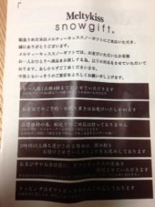 メルティーキッス 阪急百貨店うめだ店 グランカルビー バトンドール ハッピーターン (2)