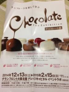 チョコレート展 グランフロント大阪