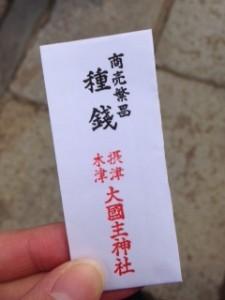 大阪七福神 十日えびす 大国主神社