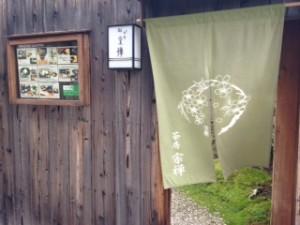 京都で人気 あられ作り体験京西陣 菓匠宗禅